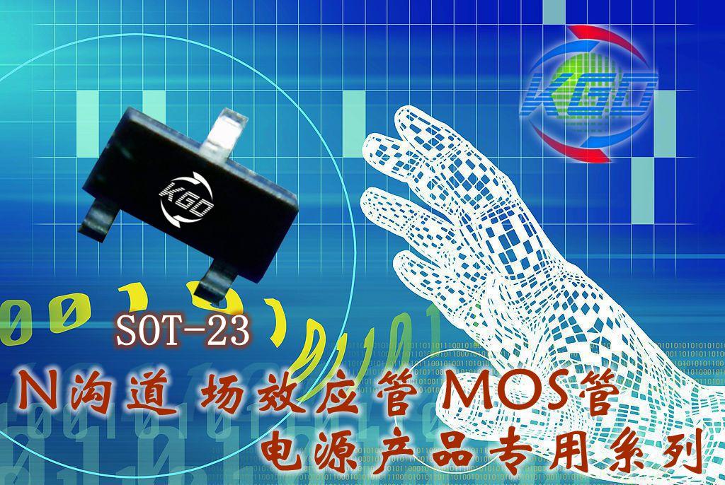 MOS管GM2302