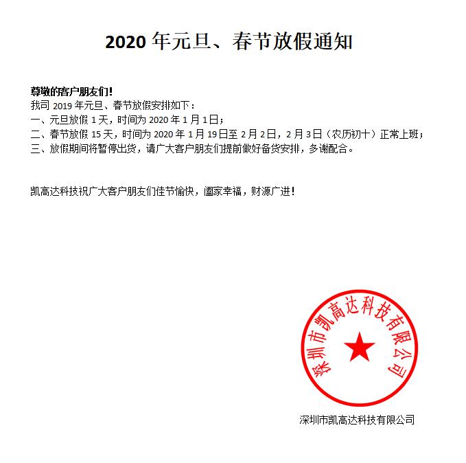 2020元旦春节放假通知.png
